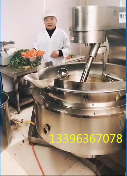 牛肉酱炒制设备