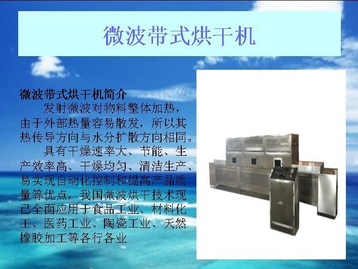 苹果粉烘干杀菌设备厂家直销全自动高智能微波杀菌机烘干机特价