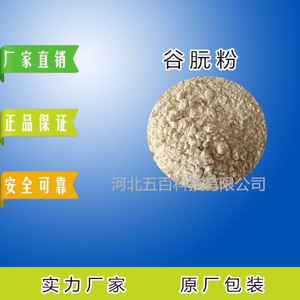 谷朊粉25kg