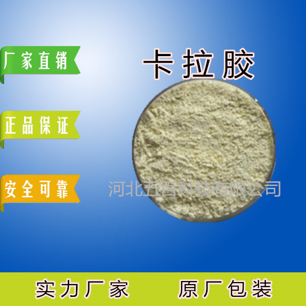 卡拉胶纯粉