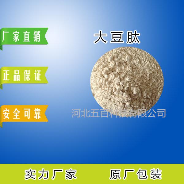 大豆多肽生产厂家 营养强化剂