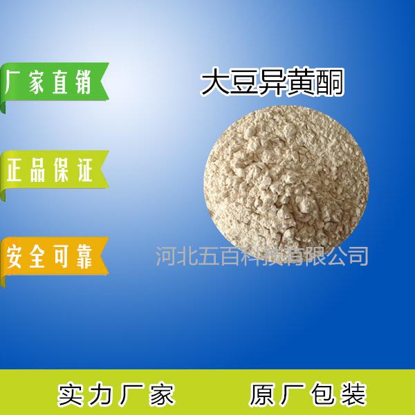 大豆异黄酮生产厂家 营养强化剂