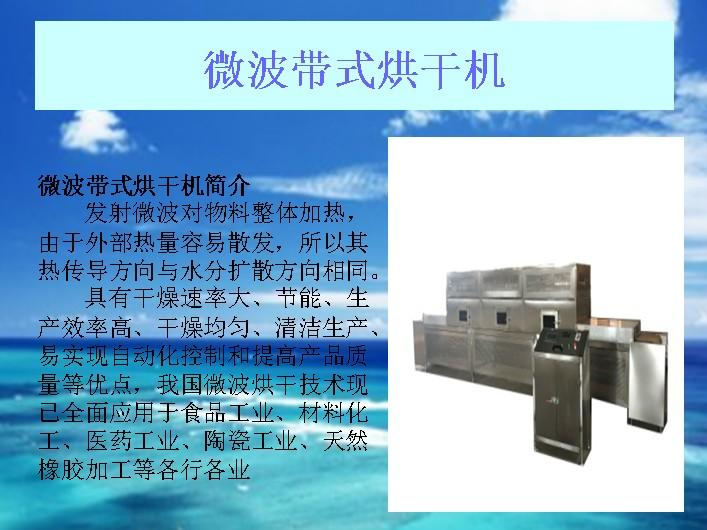 微波发生器:松下/三星 微波电源:微波变频电源/变压器整流电路 排湿排