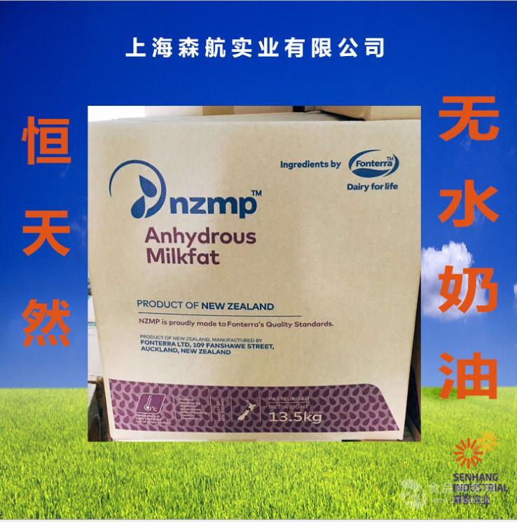 进口新西兰恒天然(nzmp)无水奶油食品级13.5kg箱 烘焙原料