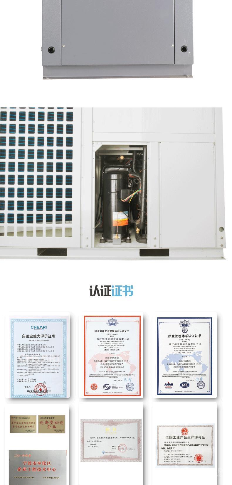 电脑维仺/k�.�_热销维升30匹空气能热泵烘干机khg30