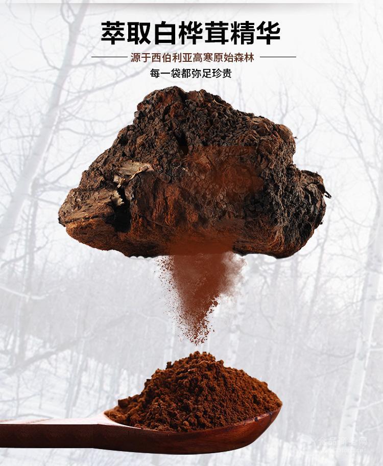 厂家批发俄罗斯桦树茸|白桦茸|桦褐孔菌固体饮料