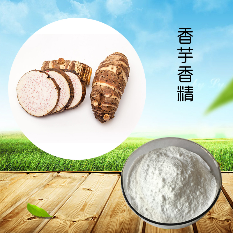 食品级香芋香精厂家直销批发价格 陕西渭南 陕西沐森