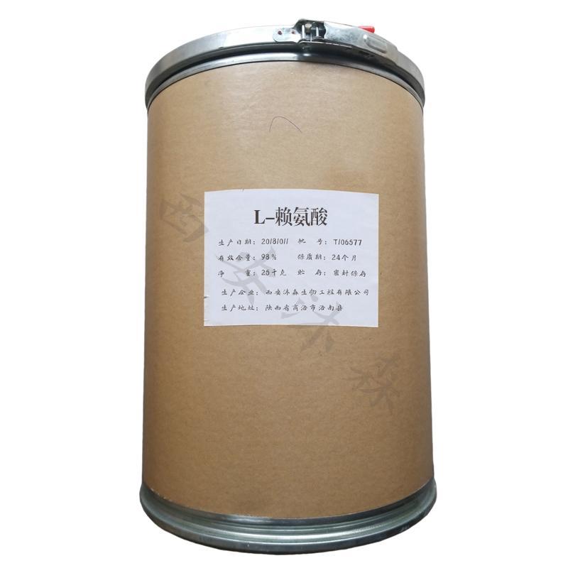 食品级l-赖氨酸批发价格 陕西西安 陕西沐森 l-赖氨酸