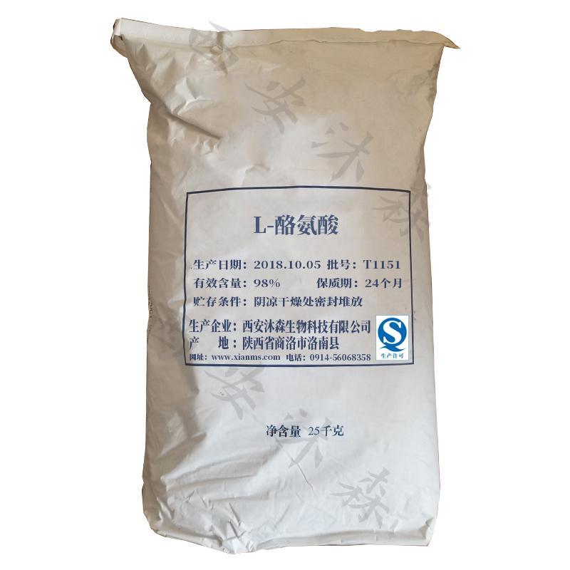 厂家直销l-酪氨酸批发价格 陕西渭南 陕西沐森 其他剂