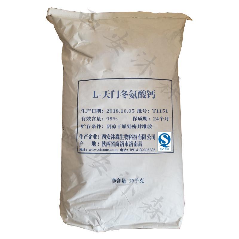 厂家直销l-天门冬氨酸钙批发价格 陕西渭南 陕西沐森