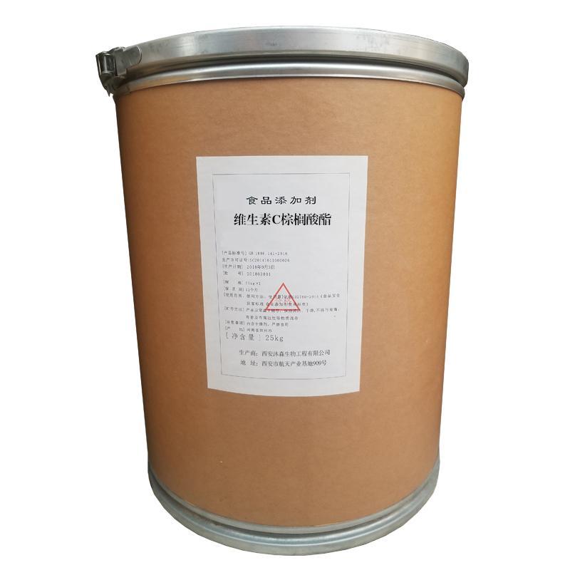 食品级维生素c l-抗坏血酸生产厂家批发价格 陕西沐森