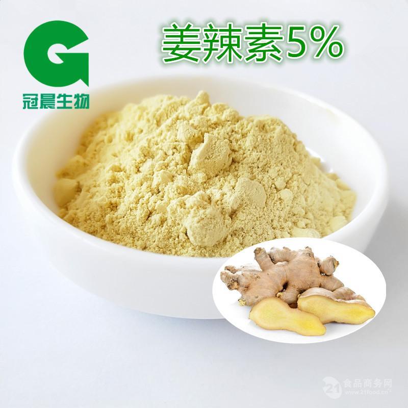 姜辣素5%生姜提取物水溶姜辣素粉冠晨生物量大从米粉里面泡菜图片