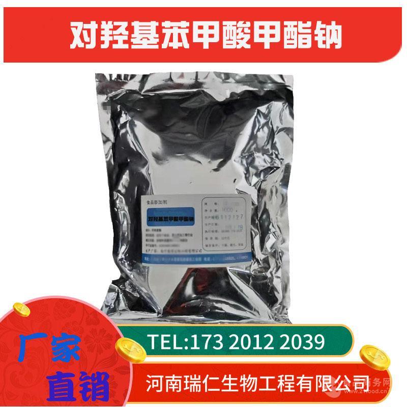 对羟基苯甲酸甲酯钠防腐剂