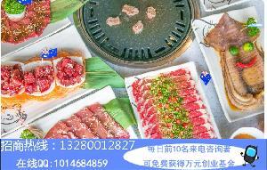 王三烤肉火锅加盟开店投资多少钱