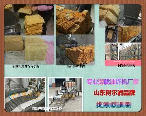 天津| G4畅销系列燃气薄脆油炸设备 |2.95KW