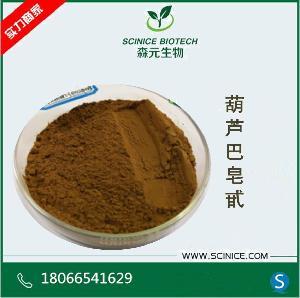 葫芦巴皂甙50% 葫芦巴提取物50 量大从优 森元工厂现货