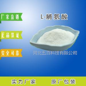 L-脯氨酸生产厂家 营养强化剂
