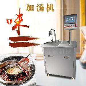 邢台祥诚机械XC-J01自动加汤机 酸菜鱼专用 火锅专用加汤机