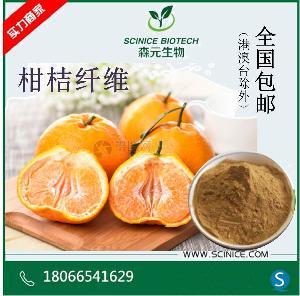 柑橘膳食纤维 60% 橘子纤维 柑橘纤维素 厂家直销 稳定品质