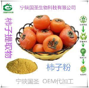 柿子酵素 柿子提取物 宁陕国圣代加工固体饮料 压片糖果
