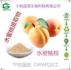 水蜜桃酵素 水蜜桃提取物 优质原料 源头厂家 现货 包邮