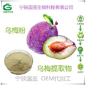 乌梅酵素 乌梅提取物 优质原料 源头厂家 现货 包邮