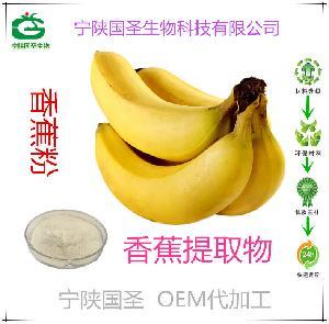香蕉酵素 香蕉提取物 宁陕国圣代加工固体饮料 压片糖果