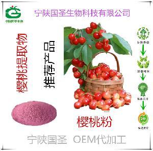 樱桃酵素 樱桃提取物 宁陕国圣代加工固体饮料 压片糖果