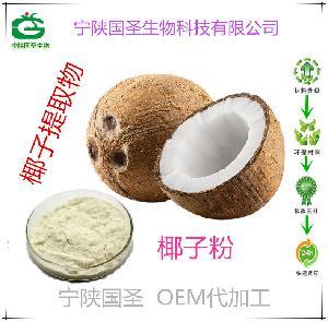 椰子酵素 椰子提取物 宁陕国圣代加工固体饮料 压片糖果
