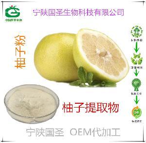 柚子酵素 柚子提取物 优质原料 源头厂家 现货 包邮