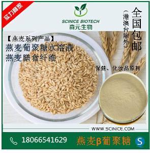 燕麦葡聚糖 燕麦β葡聚糖70% 燕麦膳食纤维 Oat Glucan 现货