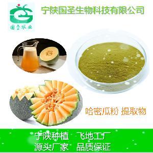 哈密瓜粉99% 宁陕厂家直销 现货批发 水溶性哈密瓜提取物