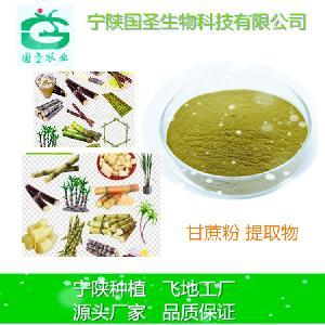 甘蔗粉99% 宁陕 厂家直销 现货批发 水溶性甘蔗提取物原料