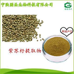 紫苏籽提取物   药食同源 OEM代工 代餐粉生产 欢咨询