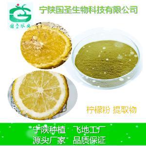 厂家直销柠檬粉99% 柠檬提取物10:1 溶于水 柠檬喷干粉 包邮
