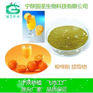 柳橙粉 原料柳橙提取物/ 速溶柳橙果粉