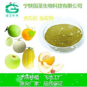 香瓜粉 速溶果蔬粉 固体饮料原料粉 香瓜汁粉 提取物 宁陕厂家