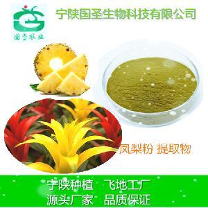 凤梨粉 植物提取物 厂家直销 现货批发 水溶性凤梨粉 原料含运费