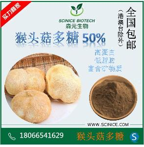 猴头菇多糖50% 猴头菇提取物 厂家直销 森元厂家热卖中