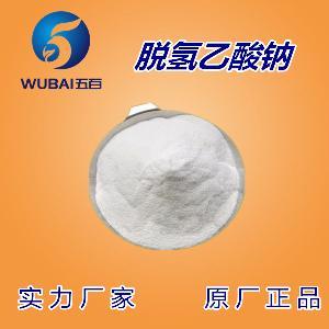 食品级脱氢乙酸钠生产厂家