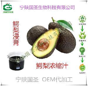 鳄梨浓缩汁 鳄梨浸膏 宁陕国圣代加工固体饮料 优质原料