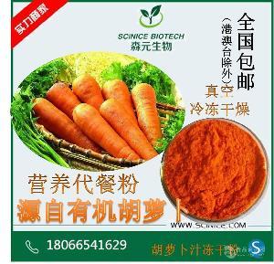 有机胡萝卜冻干粉 胡萝卜汁冻干粉 全水溶胡萝卜汁森元厂家供应