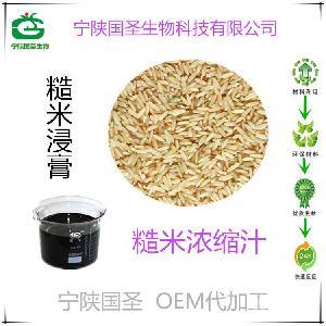 糙米浓缩汁 糙米浸膏 宁陕国圣自种自产自销 优质原料 品质保障