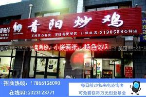 青阳炒鸡加盟代理费多少钱