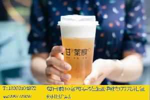 南昌奶茶甜品店加盟 甘茶度奶茶 江西连锁加盟品牌