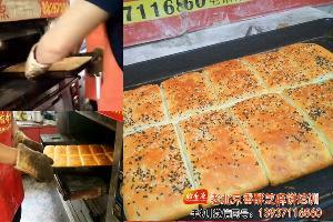 无附加消费老北京芝麻香酥饼加盟零基出教会