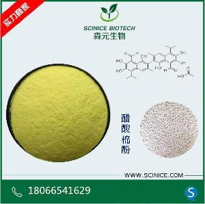醋酸棉酚98% 棉酚 优质棉籽提取物 现货直销