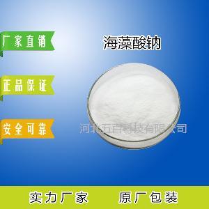 海藻酸钠厂家 增稠剂酪朊酸钠