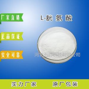 L-胱氨酸生产厂家 营养强化剂