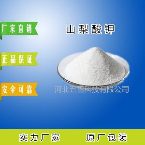 食品级山梨酸钾生产厂家